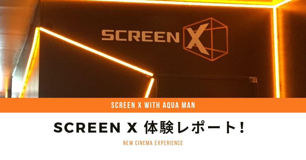 Screen X サムネイル