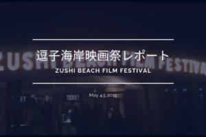 逗子海岸映画祭 サムネイル