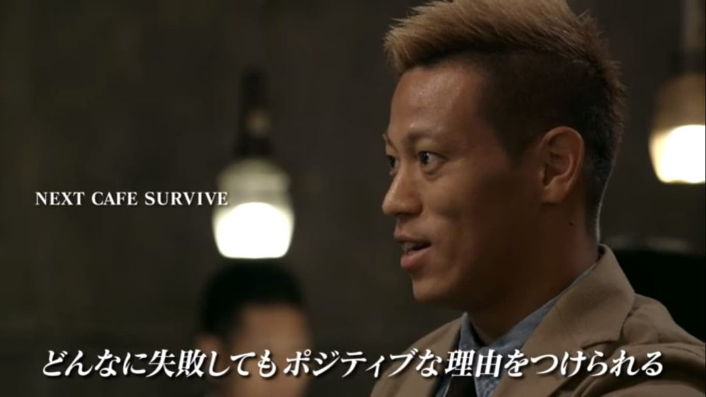 本田圭佑 cafe survive
