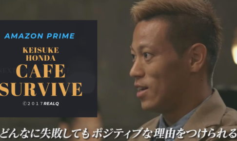 cafe survive サムネイル