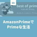 amazonprime 無料体験