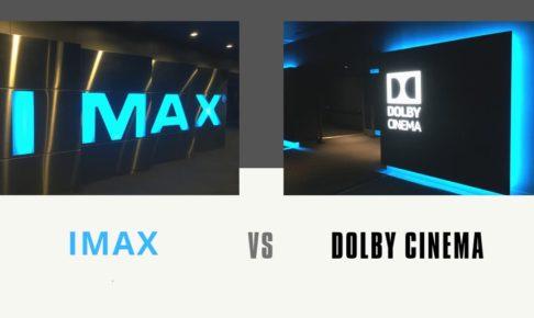 IMAX VS Dolby Cinema