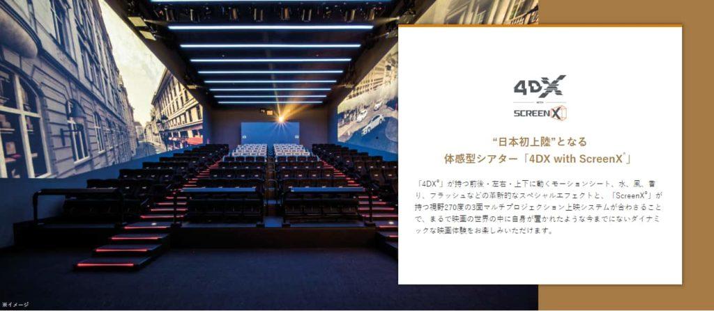 グランドシネマサンシャイン 4dx with screenx