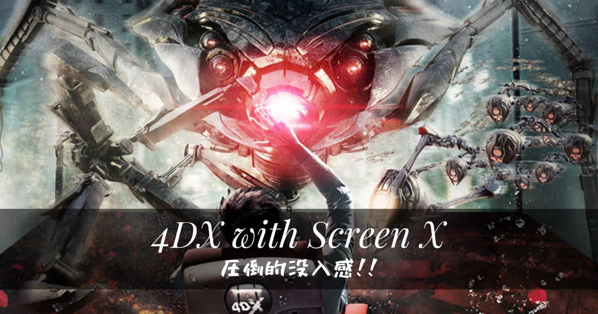 4DX with Screen X サムネイル