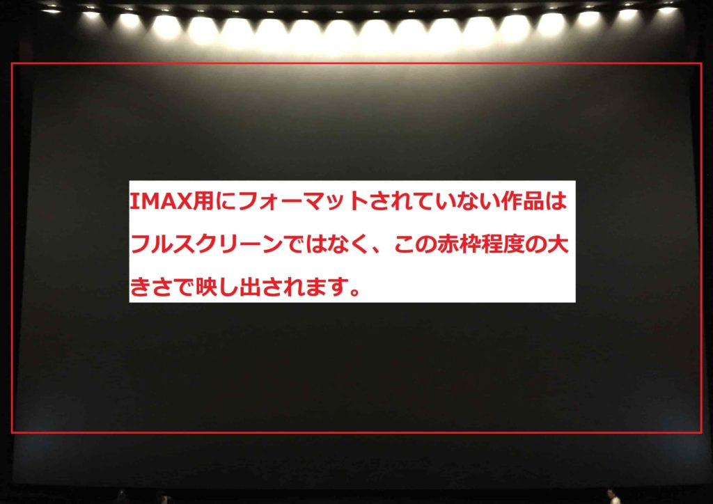 グランドシネマサンシャイン IMAX 通常作品の見え方