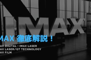 IMAXの違い
