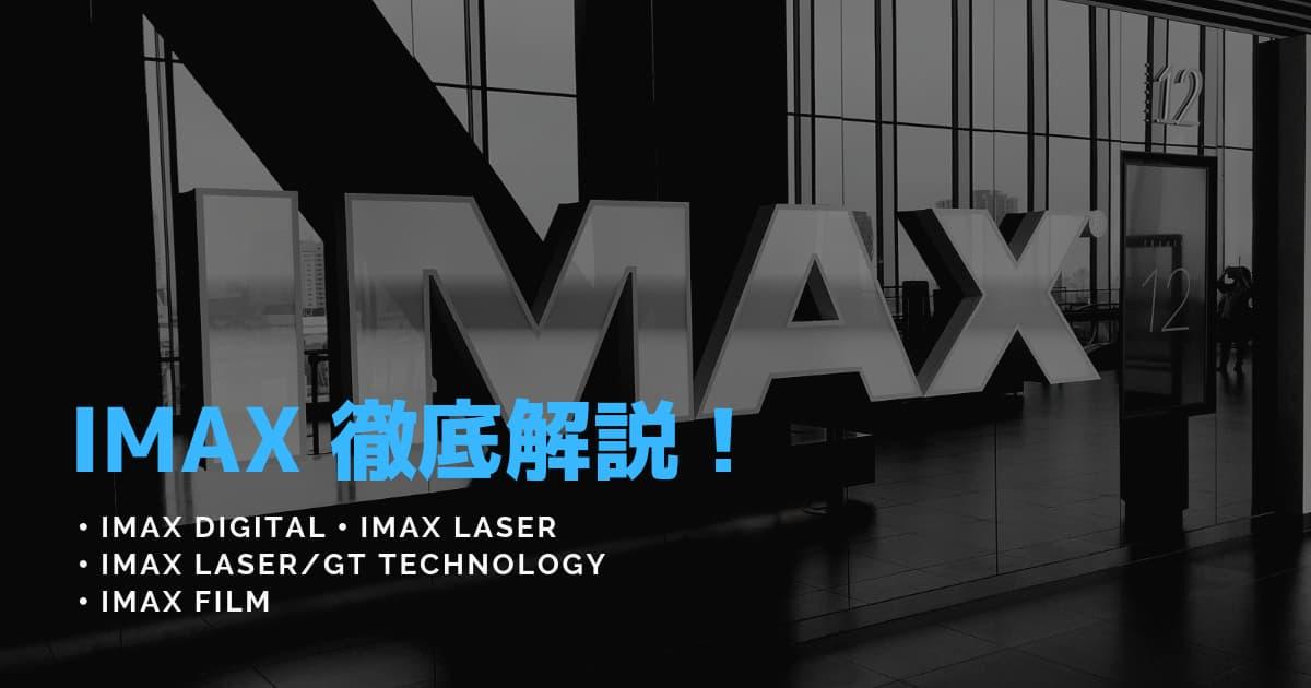 Imaxとは Imax Imaxレーザー Imaxレーザー Gtテクノロジー それぞれの違い Cinebad Blog