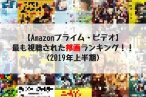 Amazonプライム・ビデオ 邦画 2019