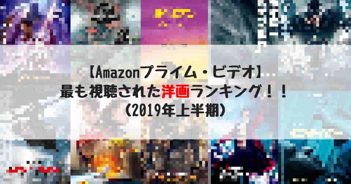 Amazonプライムビデオ ランキング