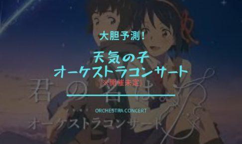 天気の子オーケストラコンサート