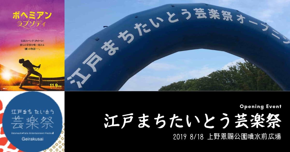 江戸まちたいとう芸楽祭