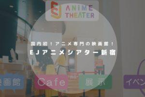 EJアニメシアター新宿