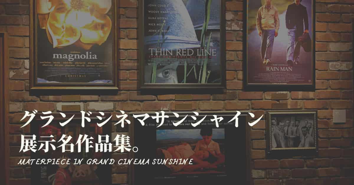 グランドシネマサンシャイン 展示映画をまとめました Cinebad Blog