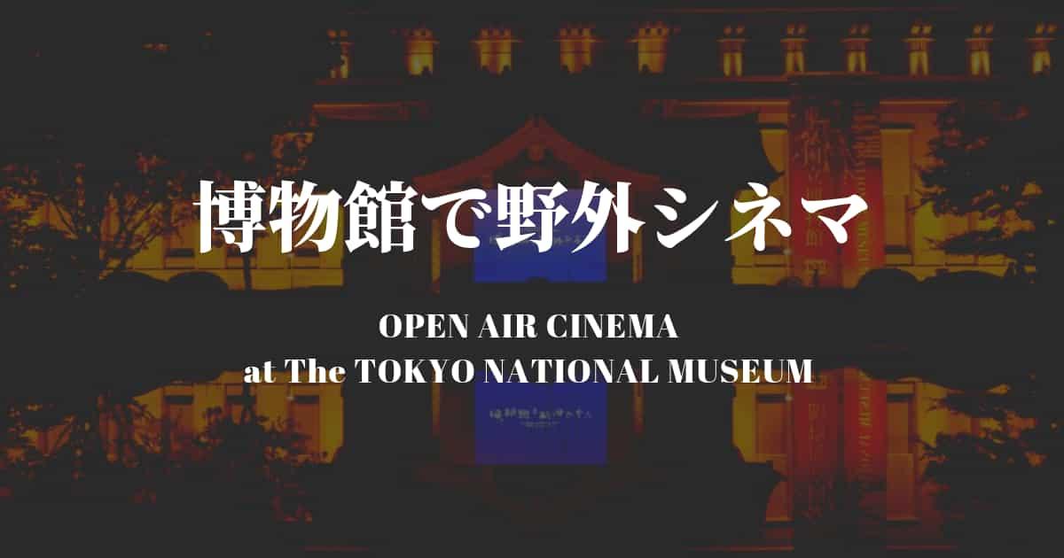博物館で野外シネマ