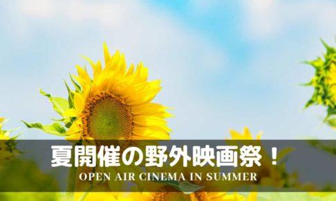 夏にオススメの野外映画祭