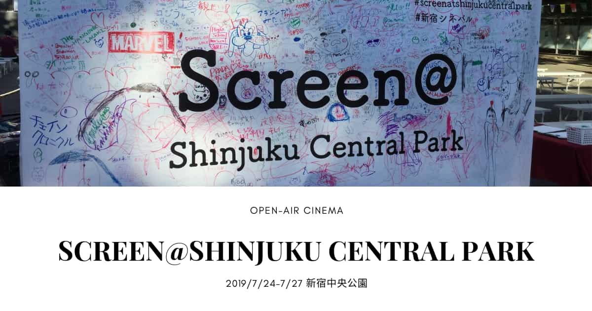 screen@shinjuku