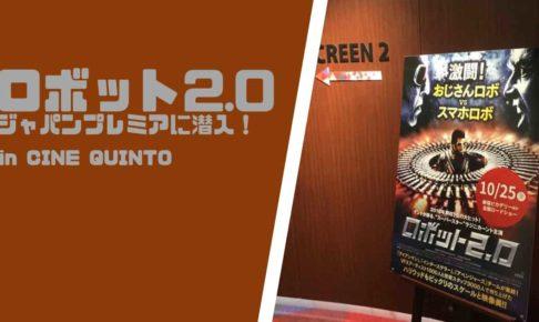 ロボット2.0 ジャパンプレミア