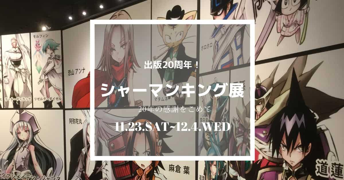 【シャーマンキング展/感想】グッズ・混雑状況について!