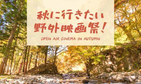秋にいきたい野外映画祭