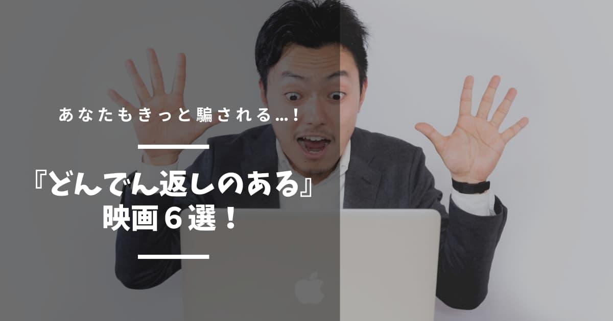 【どんでん返し!】伏線回収が気持ちいいオススメ映画6選!