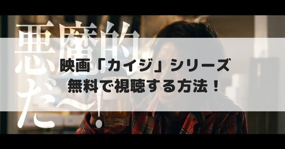 映画『カイジ/人生逆転ゲーム・人生奪回ゲーム』見逃した方必見!配信動画を無料視聴する方法!【金曜ロードショー】