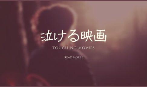 泣ける映画