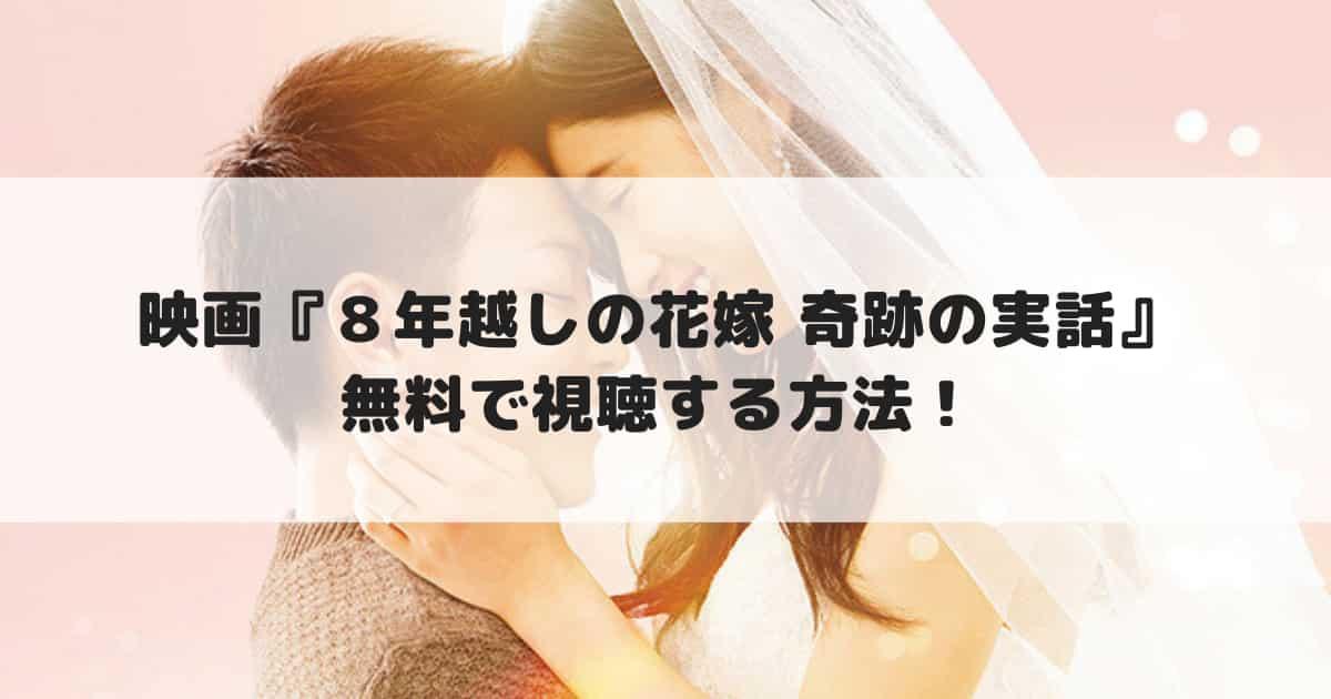 八 年越し の 花嫁 映画