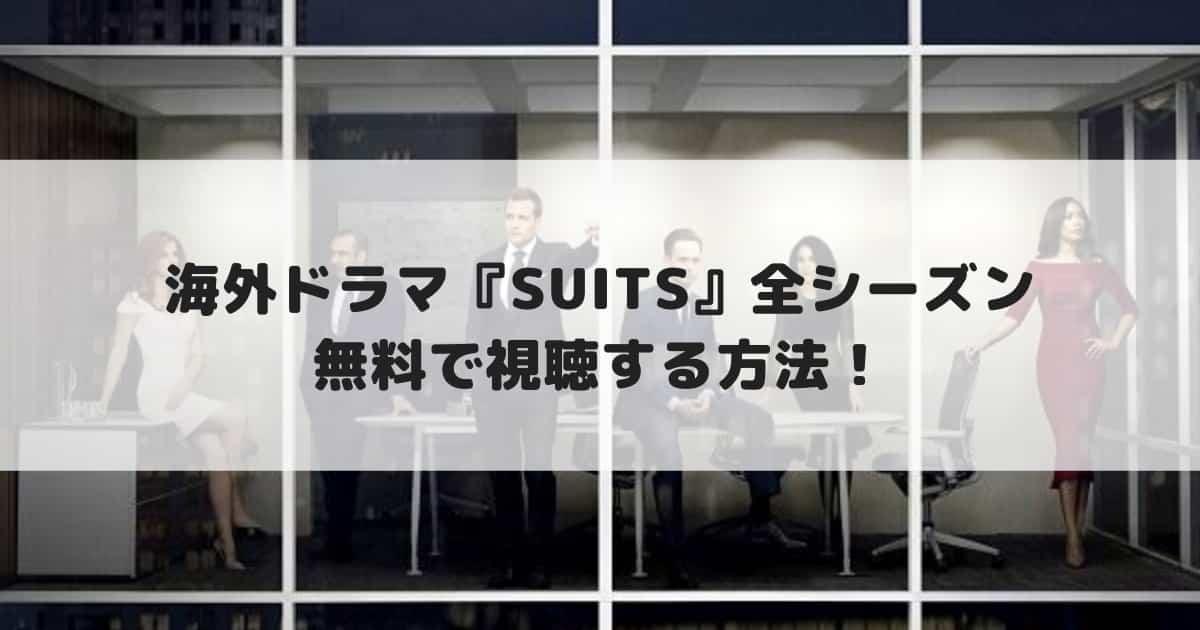 ドラマ スーツ2 見逃し配信