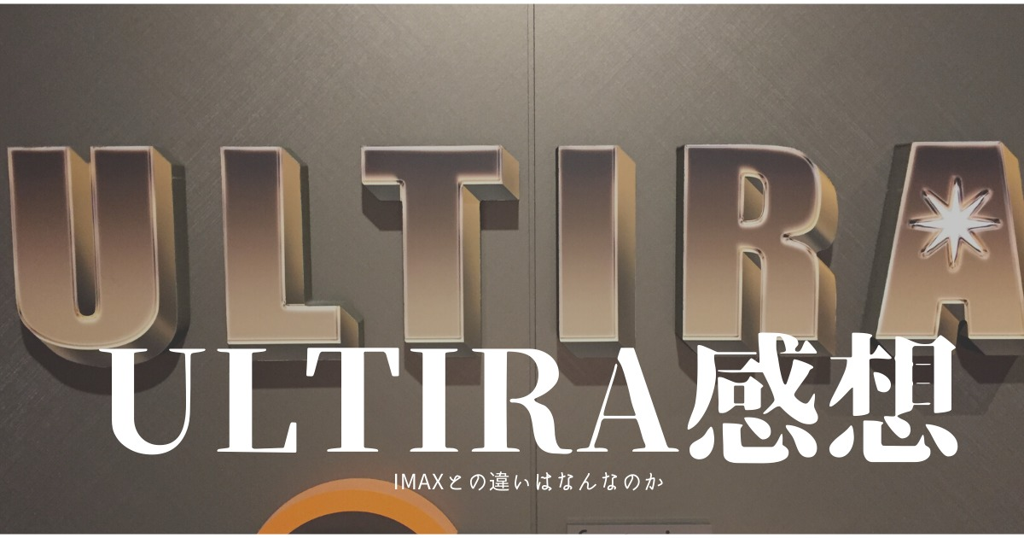 Ultira ウルティラ とは Imaxとの違いと感想 Cinebad Blog
